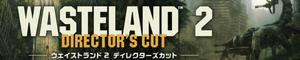 攻略:ウェイストランド2 ディレクターズ・カット