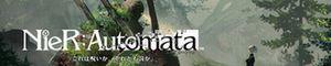攻略:NieR:Automata(ニーア オートマタ)