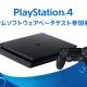 PS4システムソフトウェア5.50のベータテスト参加者を募集